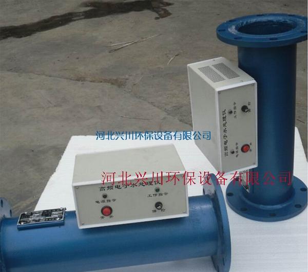 高频电子水处理装置